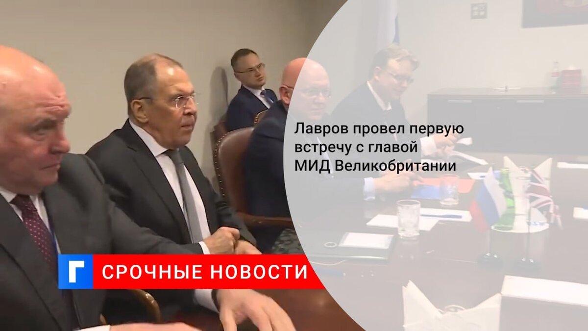 Лавров провел первую встречу с главой МИД Великобритании