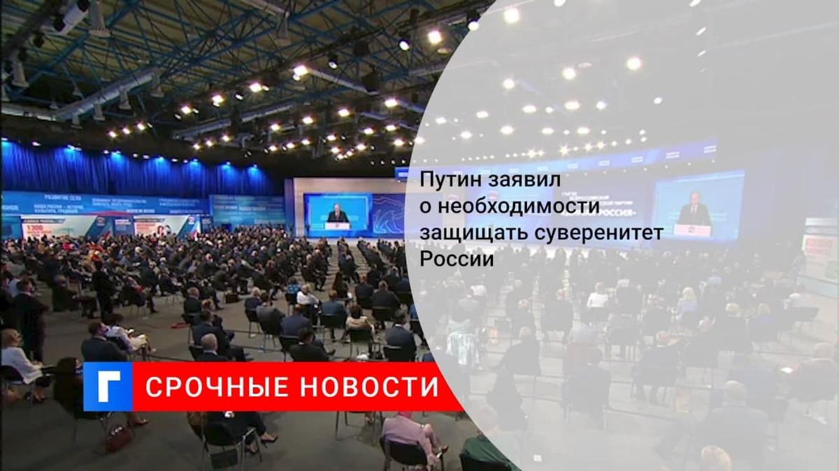 Путин заявил о необходимости защитить суверенитет России