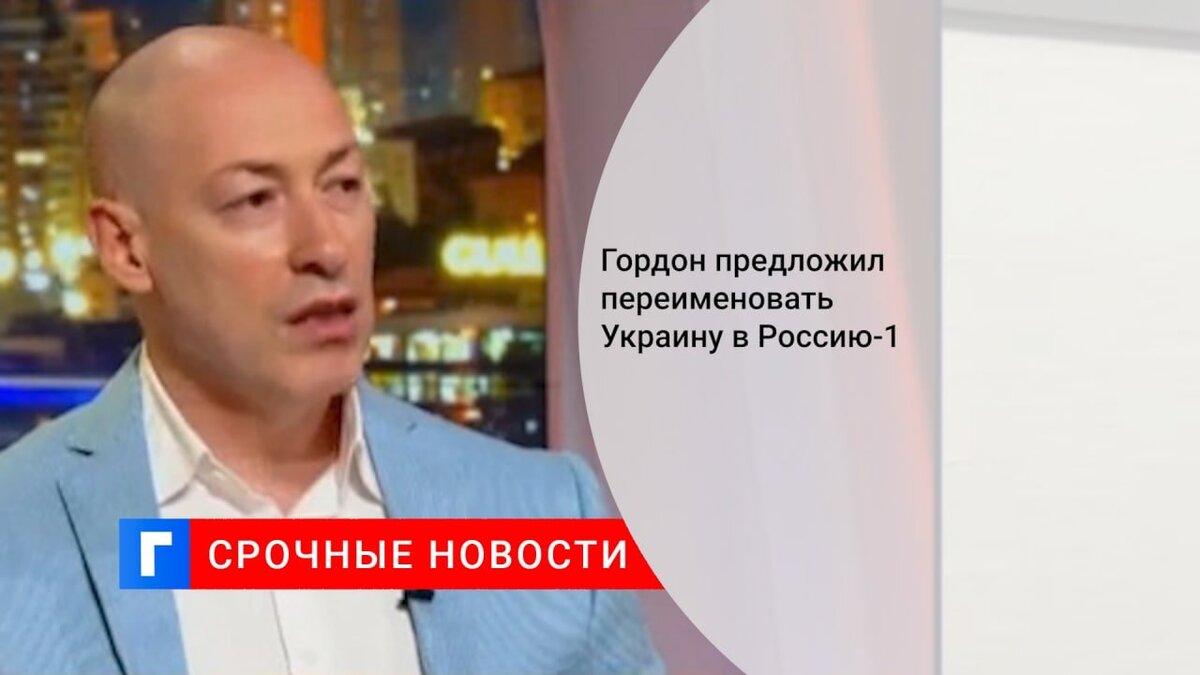 Гордон предложил переименовать Украину в Россию-1