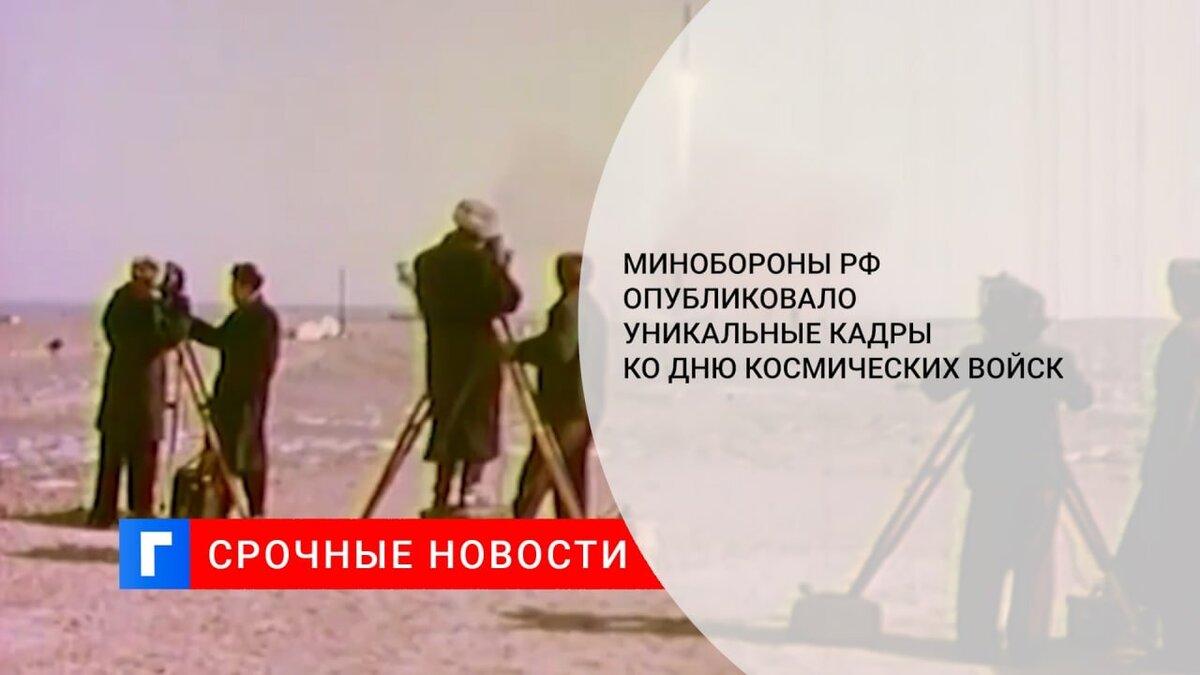 Минобороны РФ опубликовало уникальные кадры ко Дню космических войск