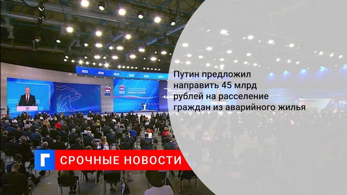 Путин предложил выделить 45 млрд рублей на новую программу расселения аварийного жилья