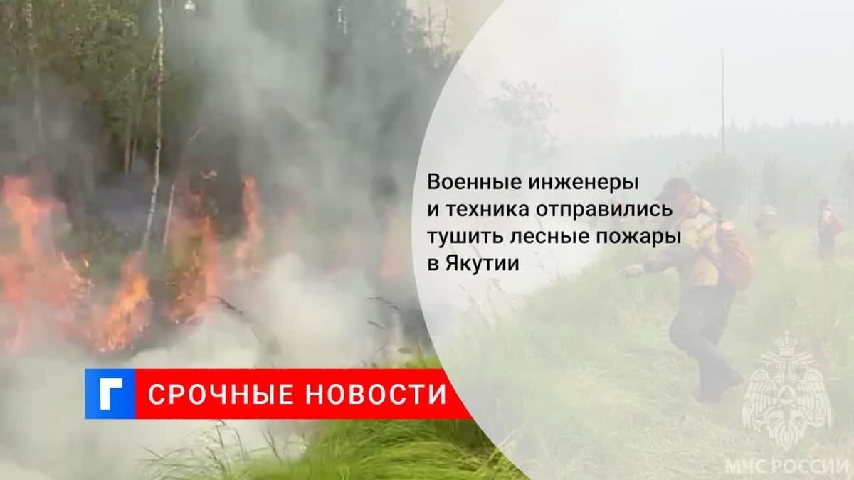 В Якутию прибыла инженерная рота Минобороны для тушения лесных пожаров