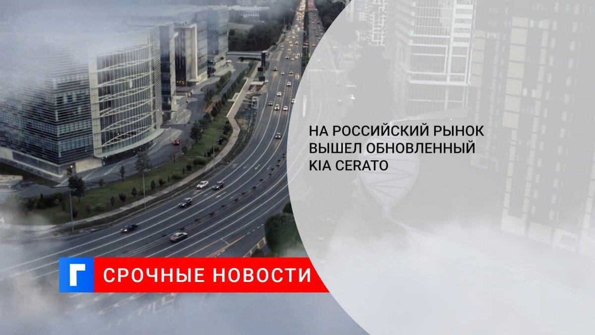 На российский рынок вышел обновленный Kia Cerato