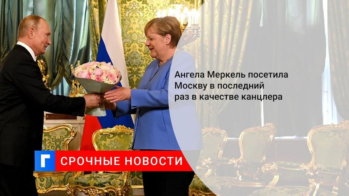 Канцлер Германии Ангела Меркель возложила цветы к Могиле Неизвестного Солдата в Москве
