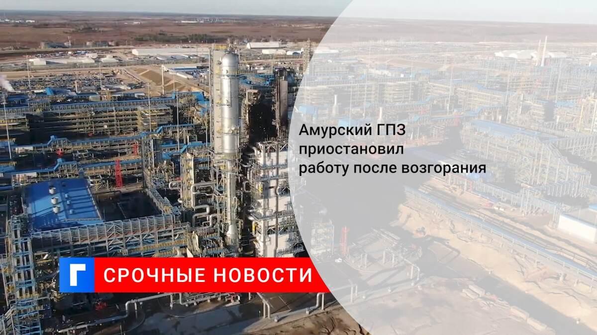 Амурский ГПЗ приостановил работу после возгорания