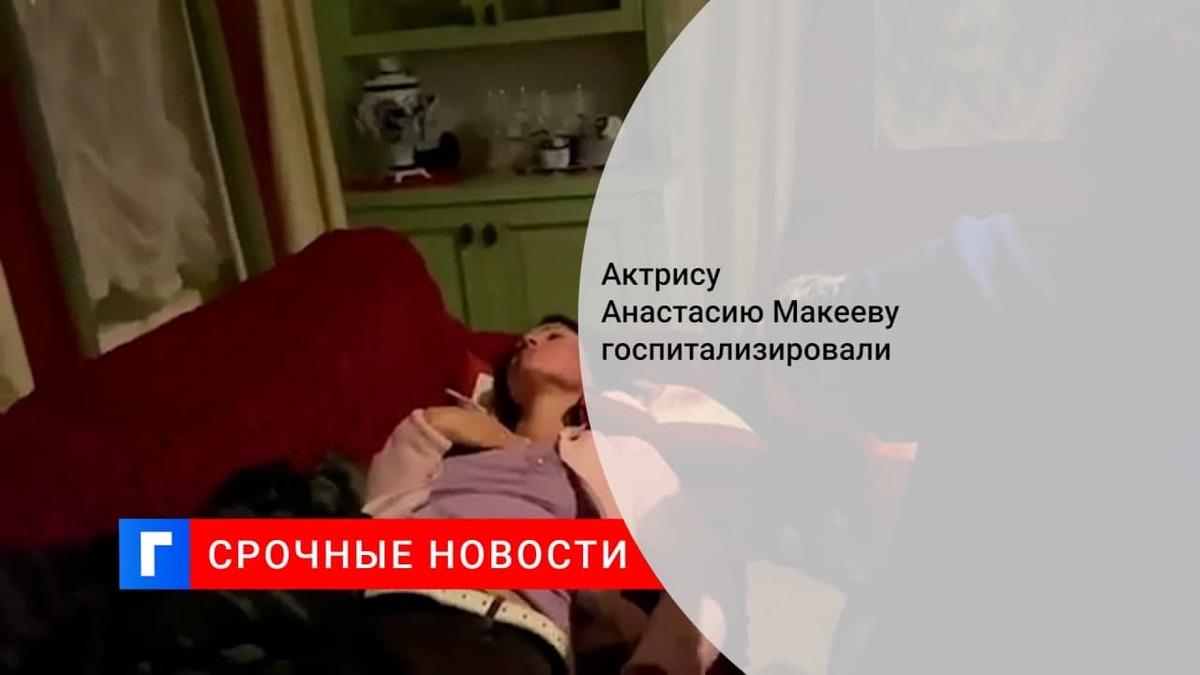 Муж актрисы Анастасии Макеевой Роман Мальков сообщил о госпитализации артистки