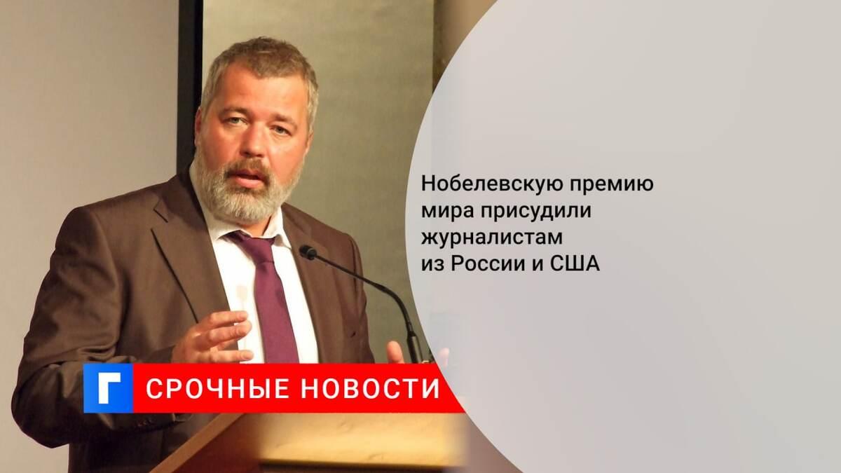 Нобелевскую премию мира присудили журналистам из России и США