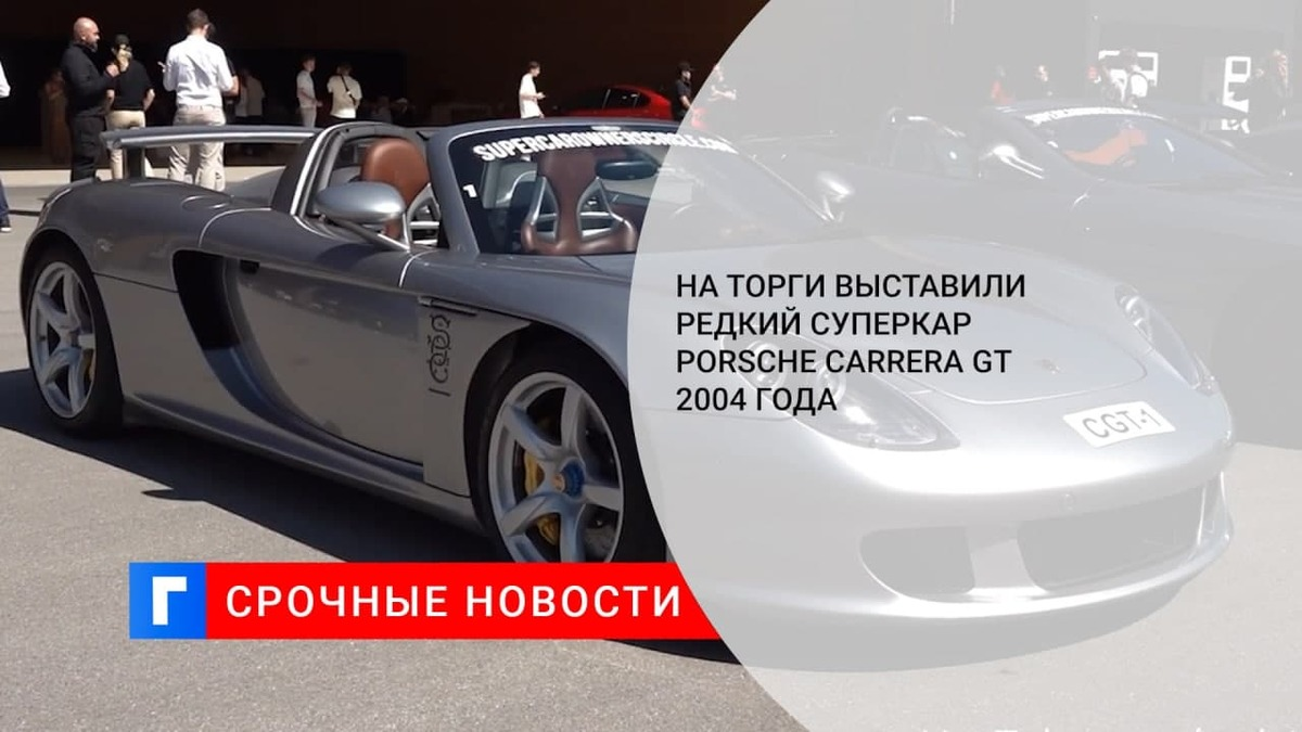 На продажу выставлен 17-летний суперкар Porsche Carrera GT за 1 млн. 028 тыс. долларов