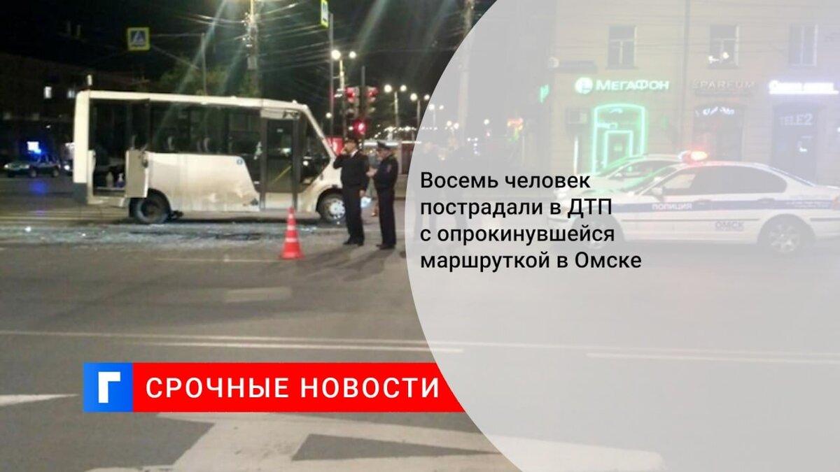Восемь человек пострадали в ДТП с опрокинувшейся маршруткой в Омске