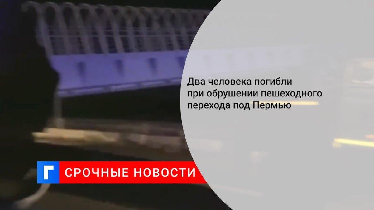 Два человека погибли при обрушении пешеходного перехода под Пермью