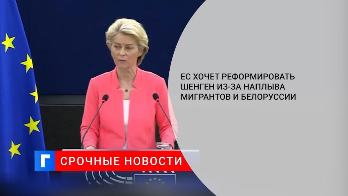 Глава Еврокомиссии заявила о намерении ЕС реформировать Шенген