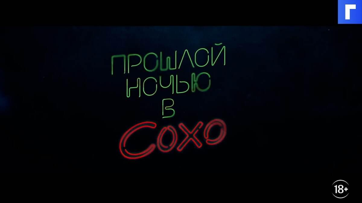 Universal выпустила новый трейлер психологического хоррора «Прошлой ночью в Сохо»