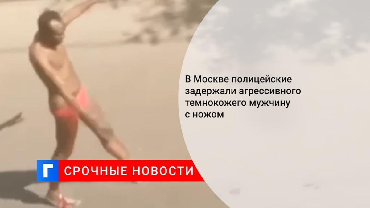 Мужчина напал с ножом на полицейских во время задержания на юго-востоке Москвы