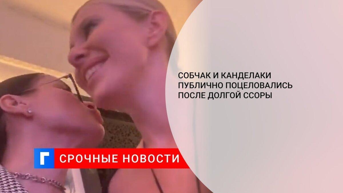 Собчак и Канделаки публично поцеловались после долгой ссоры