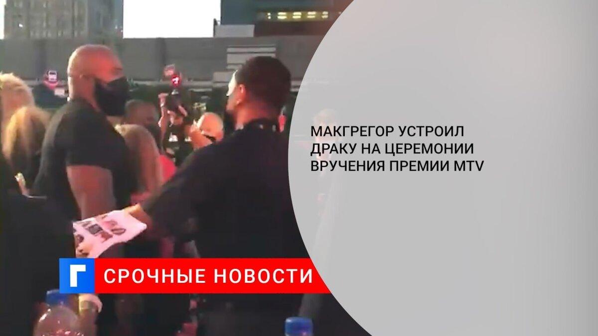 Макгрегор устроил драку на церемонии вручения премии MTV