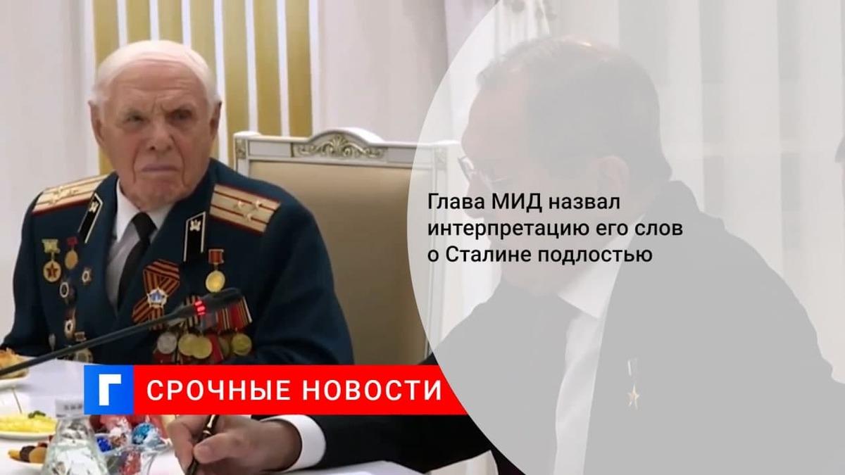 Глава МИД Лавров назвал попытки приписать ему оправдание преступлений сталинизма подлыми