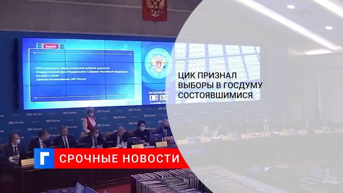ЦИК подписал протокол о признании выборов в Госдуму состоявшимися и действительными