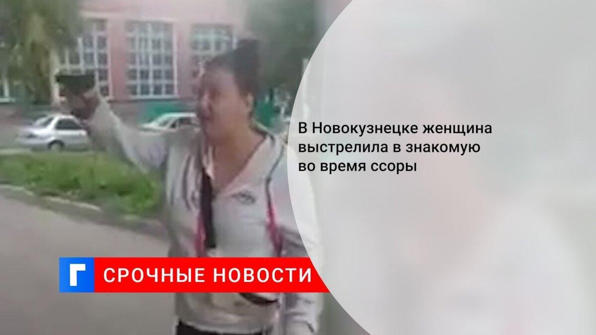 В Новокузнецке женщина выстрелила в знакомую во время ссоры
