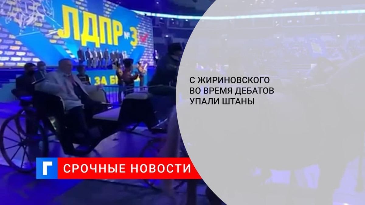 На теледебатах с Жириновского свалились брюки
