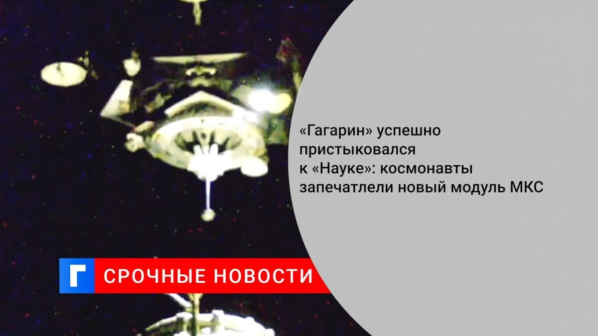 """К модулю """"Наука"""" на МКС впервые пристыковался пилотируемый корабль"""