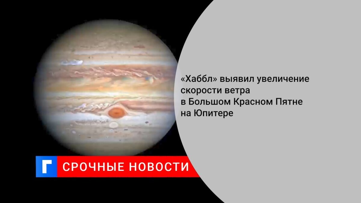 «Хаббл» выявил увеличение скорости ветра в Большом Красном Пятне на Юпитере