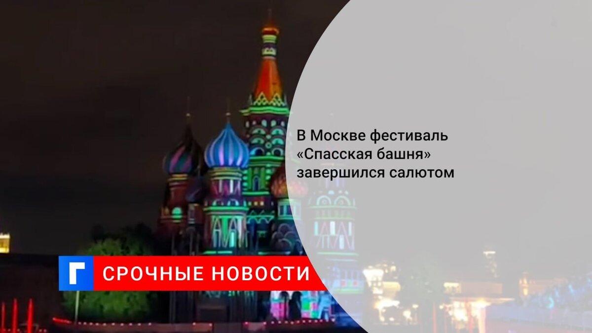 В Москве завершился фестиваль «Спасская башня»
