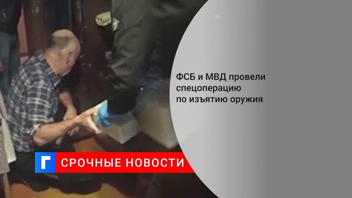 ФСБ и МВД провели спецоперацию по изъятию оружия