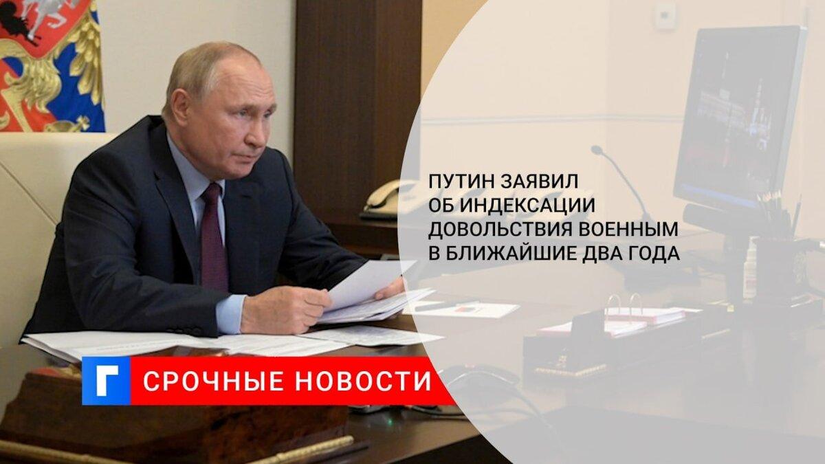 Путин заявил об индексации довольствия военным в ближайшие два года