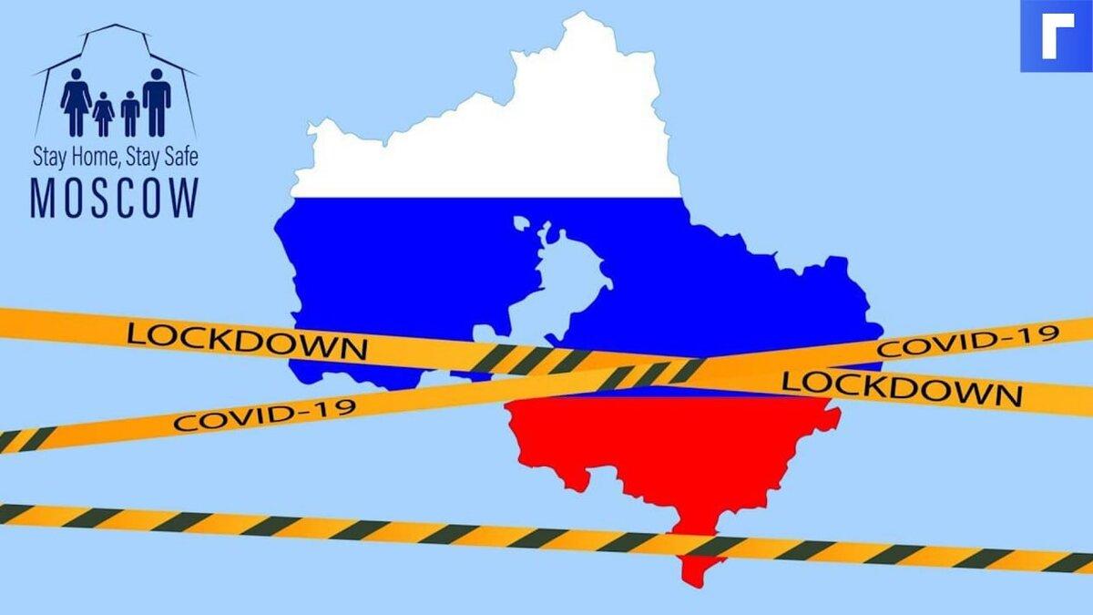 Больше половины россиян выступили против нового локдауна