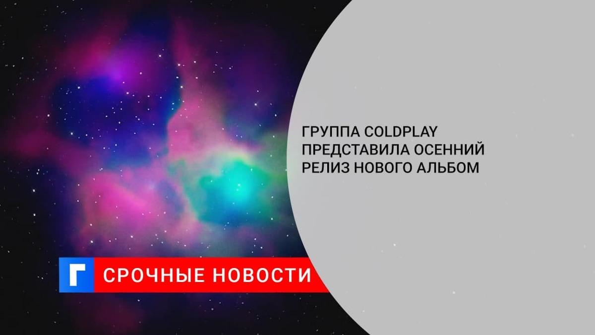 Группа Coldplay представила осенний релиз нового альбома