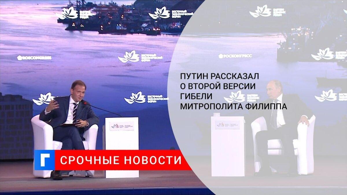Путин рассказал о второй версии гибели митрополита Филиппа
