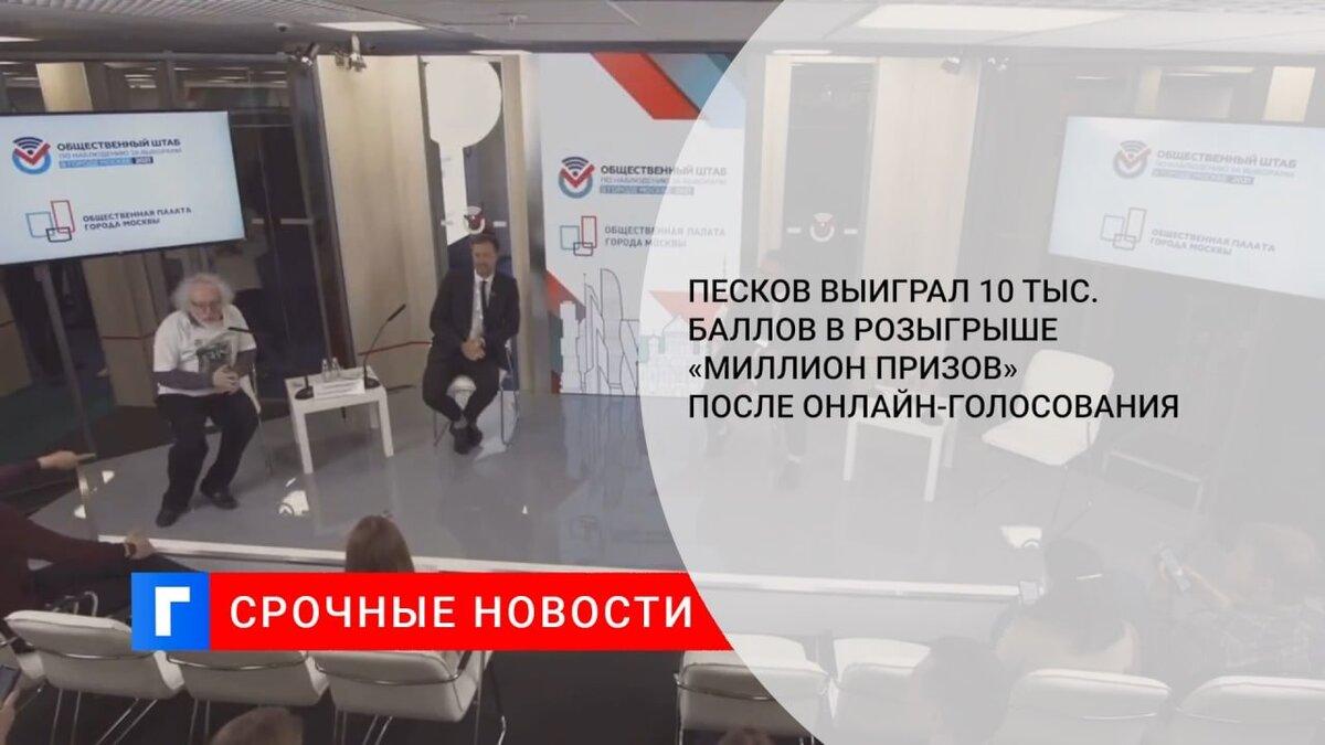 Песков выиграл 10 тыс. баллов в розыгрыше «Миллион призов» после онлайн-голосования