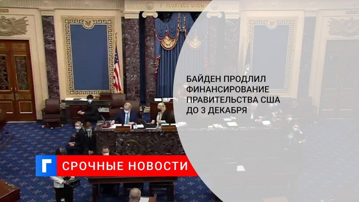 Байден продлил финансирование правительства США до 3 декабря