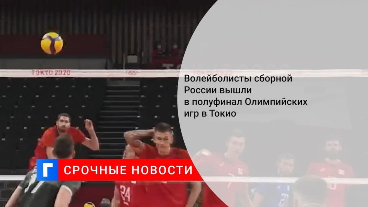 Волейболисты сборной России обыграли команду Канады и вышли в полуфинал Олимпийских игр в Токио
