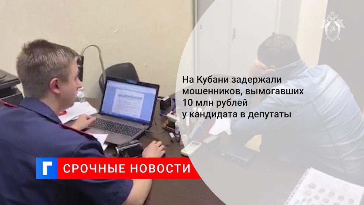 На Кубани задержали мошенников, вымогавших 10 млн рублей у кандидата в депутаты