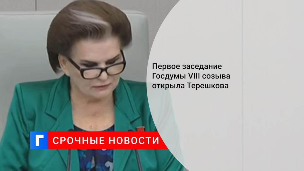 Первое заседание Госдумы VIII созыва открыла Терешкова
