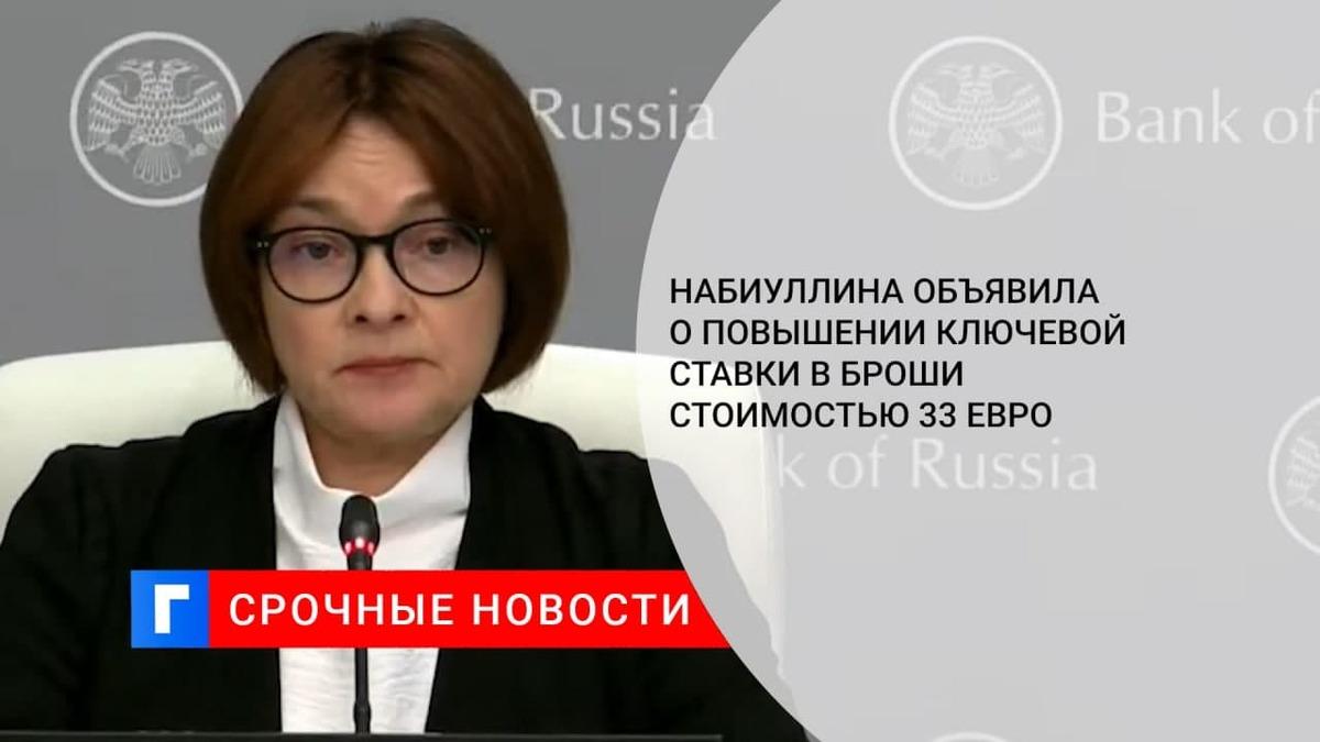 Набиуллина объявила о повышении ключевой ставки в броши стоимостью 33 евро