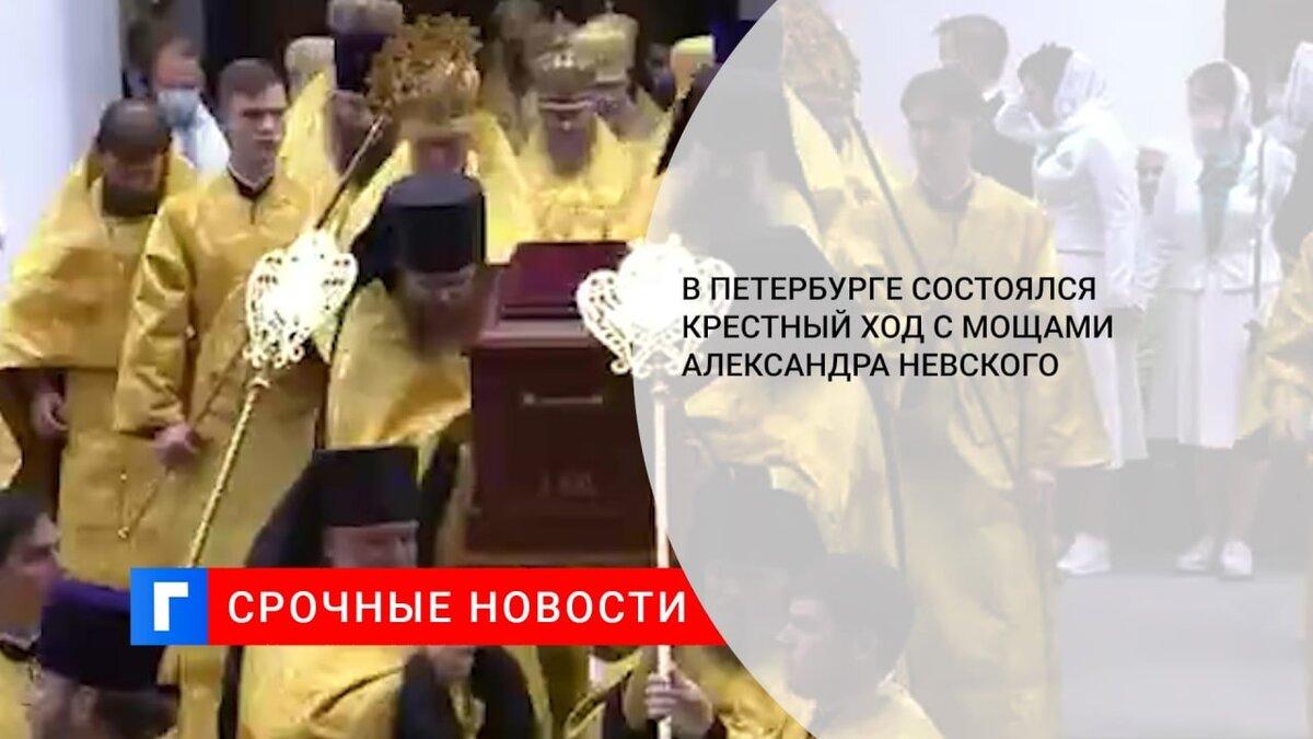 В Петербурге состоялся крестный ход с мощами Александра Невского