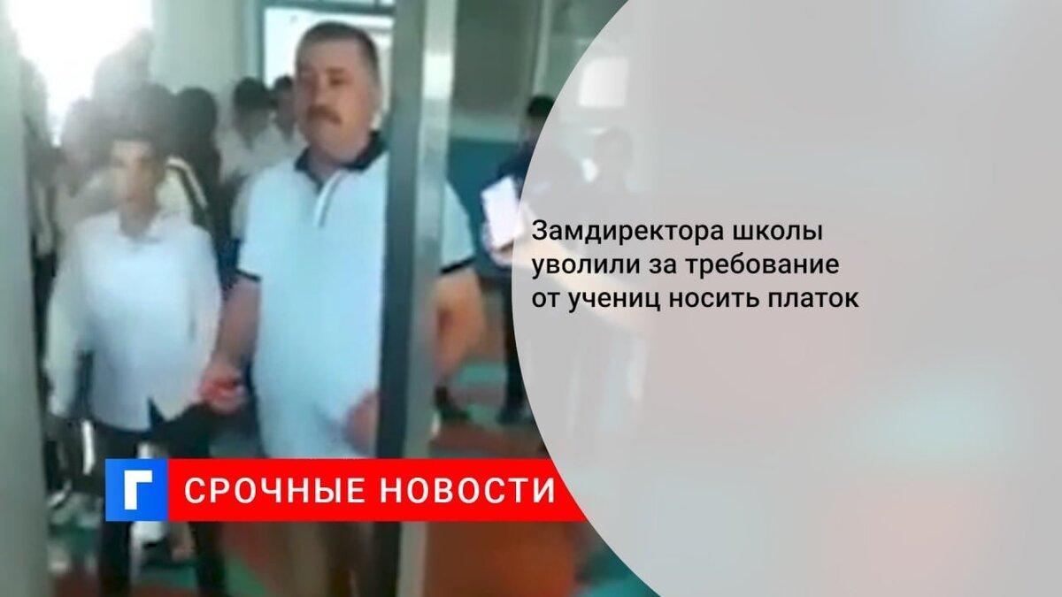Замдиректора школы уволили за требование от учениц носить платок