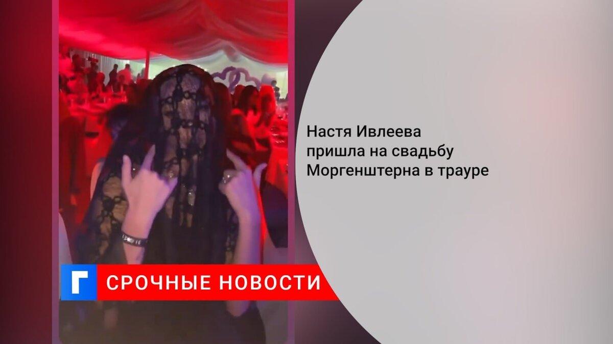 Настя Ивлеева пришла на свадьбу Моргенштерна в трауреИ