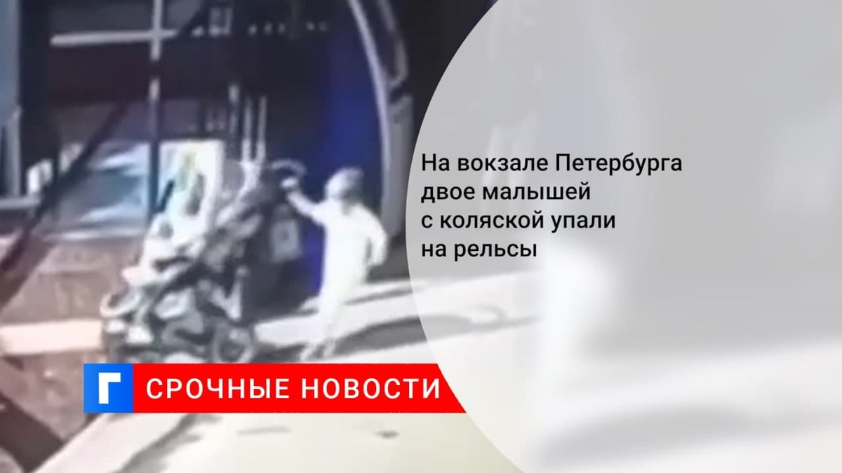 На вокзале в Петербурге двое детей с коляской упали на рельсы
