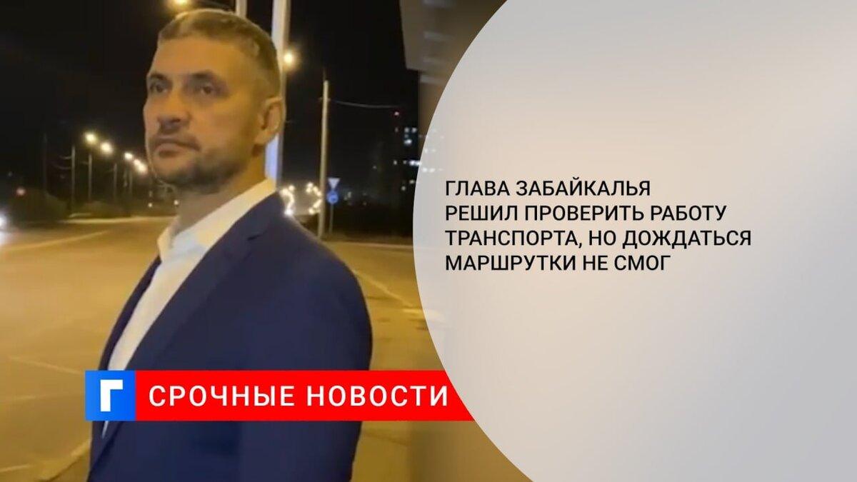 Глава Забайкалья решил проверить работу транспорта, но дождаться маршрутки не смог