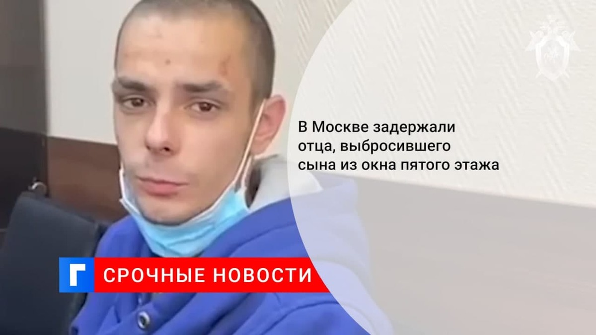 В Москве задержали выбросившего сына из окна пятого этажа мужчину