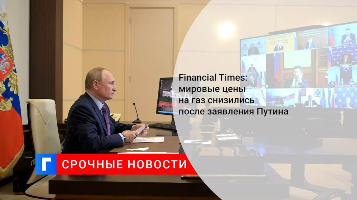 Financial Times: мировые цены на газ снизились после заявления Путина