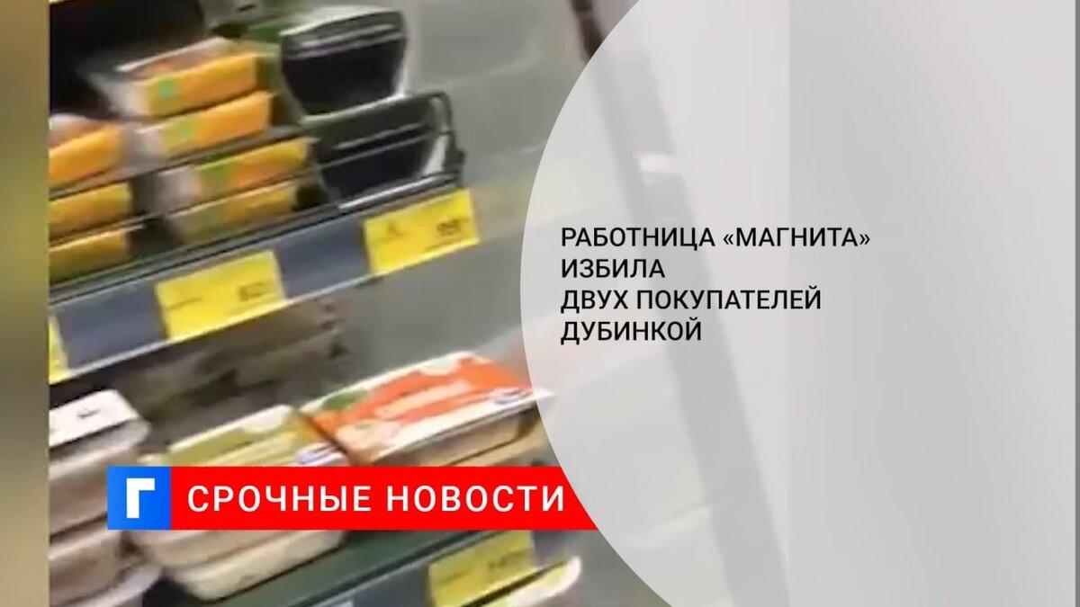 Работница «Магнита» избила двух покупателей дубинкой