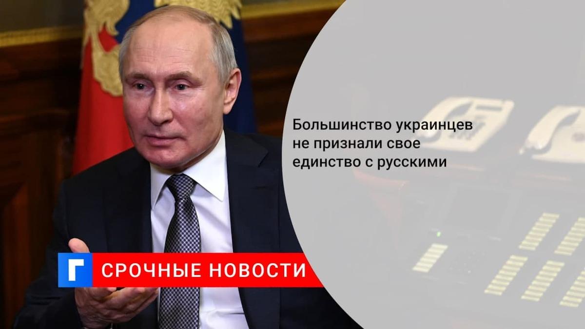 Почти половина украинцев назвали себя одним народом с русскими