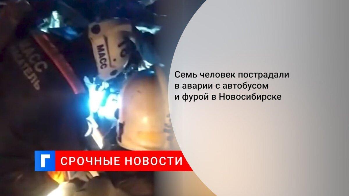 Семь человек пострадали в аварии с автобусом и фурой в Новосибирске