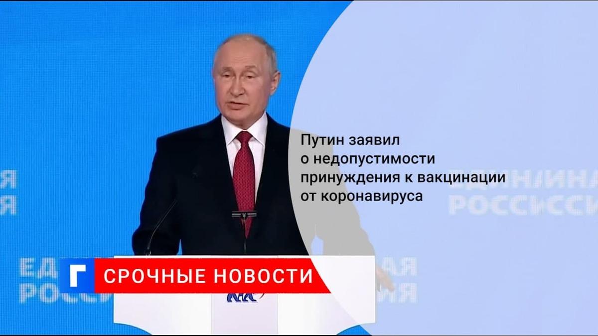 Путин счел недопустимым принуждение к вакцинации под угрозой увольнения