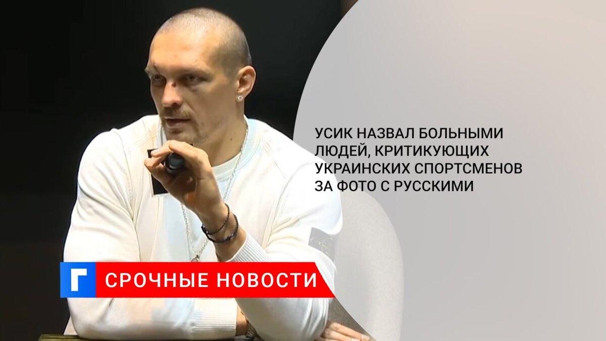 Усик назвал больными людей, критикующих украинских спортсменов за фото с русскими