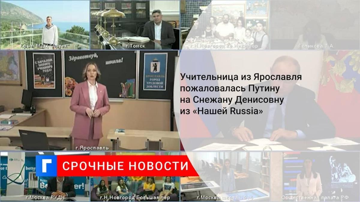 Учительница из Ярославля пожаловалась Путину на образ педагога в скетчкоме «Наша Russia»